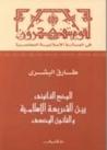 الوضع القانوني بين الشريعة الإسلامية والقانون الوضعي