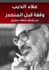وقفة قبل المنحدر: من أوراق مثقف مصري
