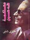 محاكمة طه حسين