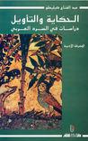 الحكاية والتأويل: دراسات في السرد العربي