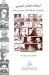 أعلام الفكر العربي: مدخل إلى خارطة الفكر العربي الراهنة
