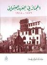 الحجاز في العهد العثماني 1876 - 1918