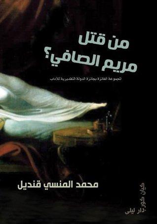 من قتل مريم الصافي