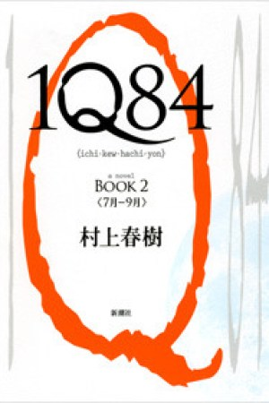 Reading books 1Q84 BOOK 2 (1Q84, #2)