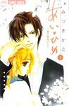 Ai Hime ~ Ai to Himegoto, Vol. 01