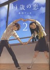 14歳の恋 2 [14-sai no Koi 2]