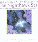 The Nighthawk Star (Kenji Miyazawa Picture Book Series, #10)