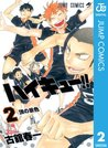 ハイキュー!! 2 [High Kyuu!! 2] (Haikyuu!!, #2)
