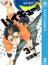 ハイキュー!! 3 [High Kyuu!! 3] (Haikyuu!!, #3)