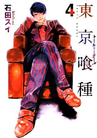東京喰種トーキョーグール 4 [Tokyo Guru 4]