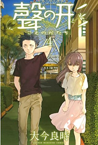 聲の形 4 [Koe no Katachi 4] (A Silent Voice, #4)