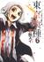 東京喰種トーキョーグール 6 [Tokyo Guru 6] (Tokyo Ghoul, #6)