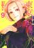 東京喰種トーキョーグール 9 [Tokyo Guru 9] (Tokyo Ghoul, #9)