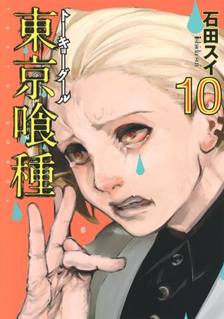 東京喰種トーキョーグール 10 [Tokyo Guru 10]