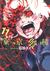 東京喰種トーキョーグール 11 [Tokyo Guru 11] (Tokyo Ghoul, #11)