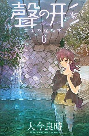 聲の形 6 [Koe no Katachi 6] (A Silent Voice, #6)