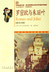 Download Romeo and Juliet (Chinese Edition)()/