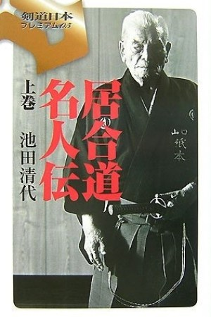 Reading books Iaido Meijin Den -