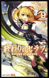 終わりのセラフ 9 [Owari no Serafu 9] (Seraph of the End: Vampire Reign, #9)