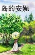 Download Anne of the Island (Chinese Edition) books