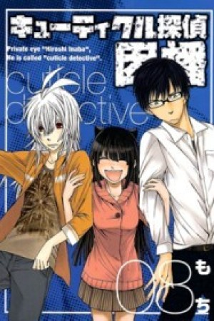 Reading books Cuticle Detective Inaba Vol. 8 (Cuticle Detective Inaba, #8)