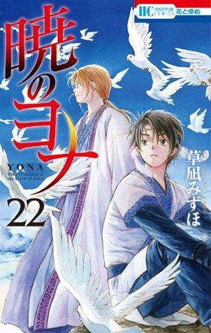 暁のヨナ 22 [Akatsuki no Yona 22]