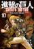 進撃の巨人 Before the Fall 10 [Shingeki no Kyojin: Before the Fall 10] (Attack on Titan: Before the Fall Manga, #10)