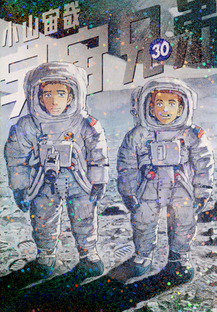 宇宙兄弟 30 [Uchuu Kyoudai 30] (Space Brothers, #30)