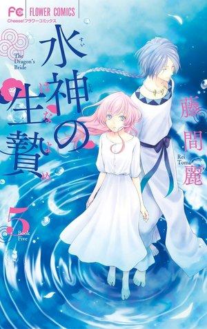 水神の生贄 5 (Suijin no Ikenie, #5)