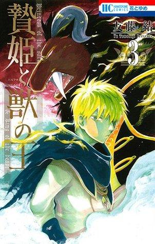 贄姫と獣の王 3 (Niehime to Kemono no Ou #3)