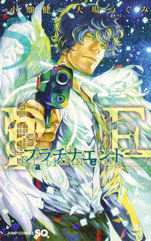 プラチナエンド 5 [Purachina Endo 5] (Platinum End, #5)