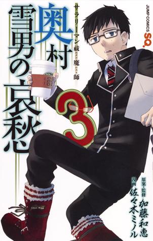 サラリーマン祓魔師 奥村雪男の哀愁 3 [Salaryman Futsumashi: Okumura Yukio no Aishuu 3] (Salaryman Exorcist: The Sorrows of Okumura Yukio, #3)