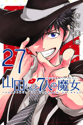 山田くんと7人の魔女 27 [Yamada-kun to 7-nin no Majo 27] (Yamada-kun and the Seven Witches, #27)