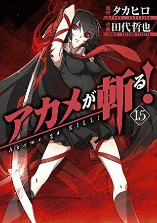 アカメが斬る! 15 (Akame ga KILL! #15)