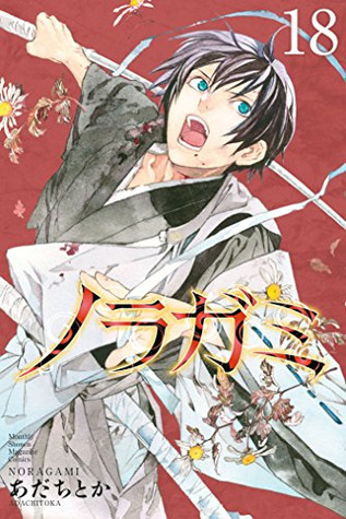 ノラガミ 18 [Noragami 18] (Noragami: Stray God, #18)