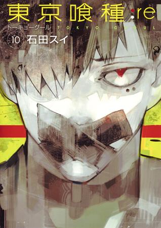 東京喰種トーキョーグール:re 10 [Tokyo Guru:re 10] (Tokyo Ghoul:re, #10)