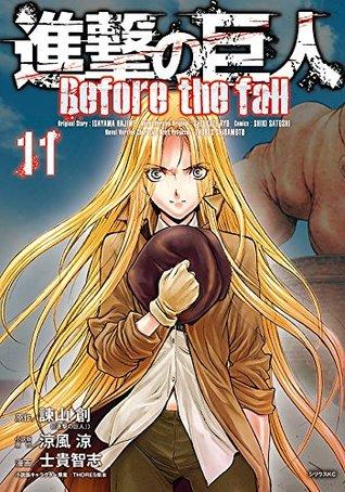 進撃の巨人 Before the Fall 11 [Shingeki no Kyojin: Before the Fall 11]
