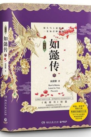 Ruyi's Royal Love in the Palace (Volume 3 Sequel of Empresses in the Palace) 后宫如懿传(3甄嬛传续篇)