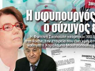 Φωτογραφία για Υφυπουργός έδωσε 300.000 ευρώ σε εταιρεία του άντρα της?