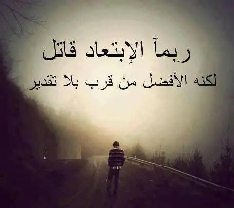 صور مكتوب عليها عبارات حزينة 2016 Photos sad phrases written