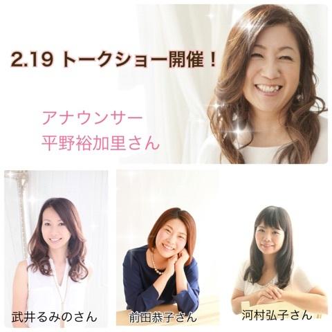 「平野裕加里さん」トークショーに<50名様>を無料ご招待!!