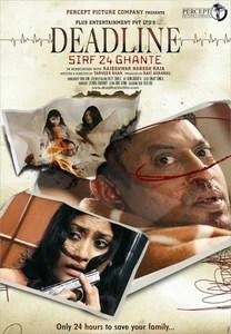 Deadline Sirf 24 Ghante / Похищенная