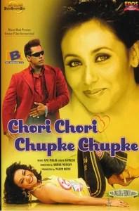 Чужой ребенок / Chori Chori Chupke Chupke