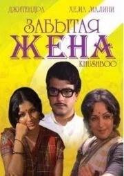Khushboo / Забытая жена