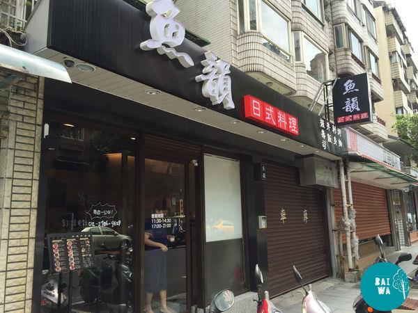 【台北市大安區 ,魚韻】台北市立圖書館(總圖)旁的平價美味日式料理