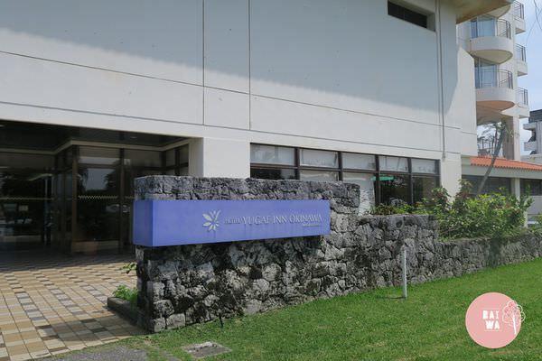 【沖繩,住北部】餘家弗酒店,火腿隊的春訓飯店,激推,Hotel Yugaf Inn Okinawa