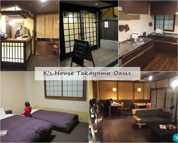 【北陸親子自由行,高山】K's House高山綠洲,有家庭房的hostel,位置超好又近桔梗屋,K's House Takayama Oasis