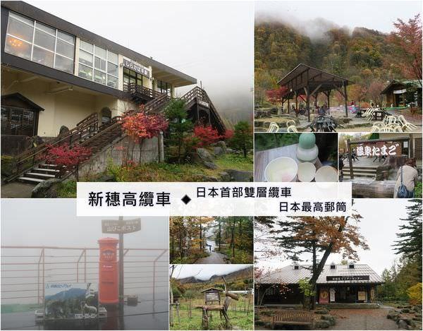【北陸高山】新穗高纜車,紅葉秘境,日本首部雙層纜車,沿途就是仙境