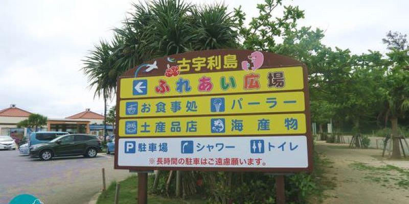 【沖繩,玩北部】古宇利島(戀之島、神之島)、古宇利藍、心型礁岩!非來不可!