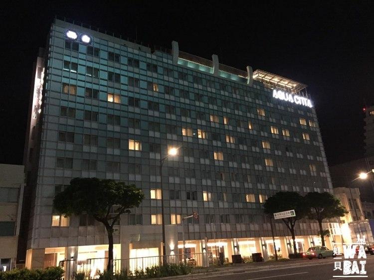 |沖繩飯店|WBF水之都那霸酒店,親子友善+時尚的全新飯店Hotel Aqua Citta Naha by WBF